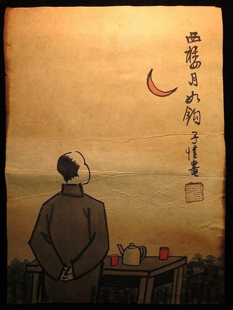 【 金王記拍寶網 】S844. 中國近代美術教育家 豐子愷 款 手繪書畫 手稿一張 罕見稀少~