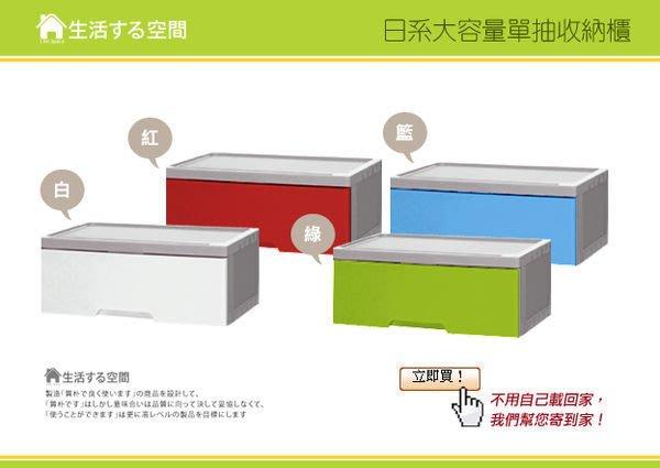 【生活空間】2個就免運!KS811特大好運單抽收納櫃/整理箱/收納箱/衣物收納/白色系/嬰兒衣物收納/書本收納/繽紛款