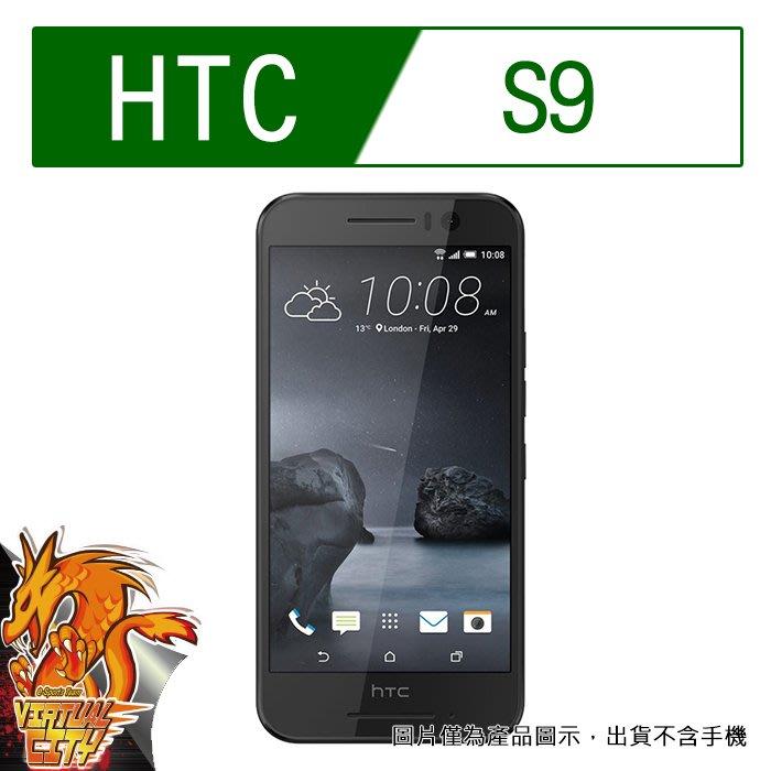 【桃園-虛擬城市】HTC S9 -9H 玻璃膜螢幕保護貼