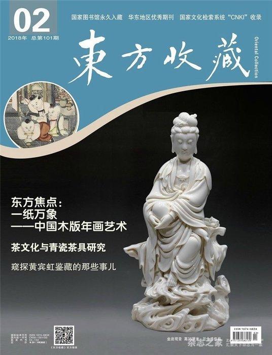 悅年堂 --- 東方收藏 雜誌訂閱