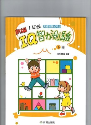 【JC書局】前程出版 新編 IQ 智力測驗 1年級 下冊