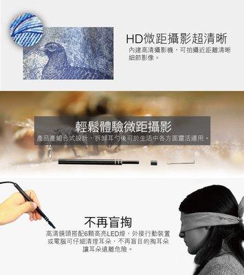 【皓翔安全館】全視線 高畫質鋁合金光學攝影挖耳棒(內窺鏡)