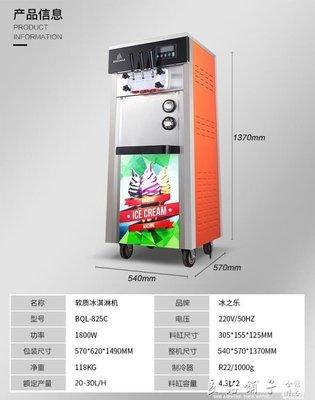 冰之樂冰淇淋機商用全自動小型雪糕甜筒機圣代機立式軟冰激凌機器QM