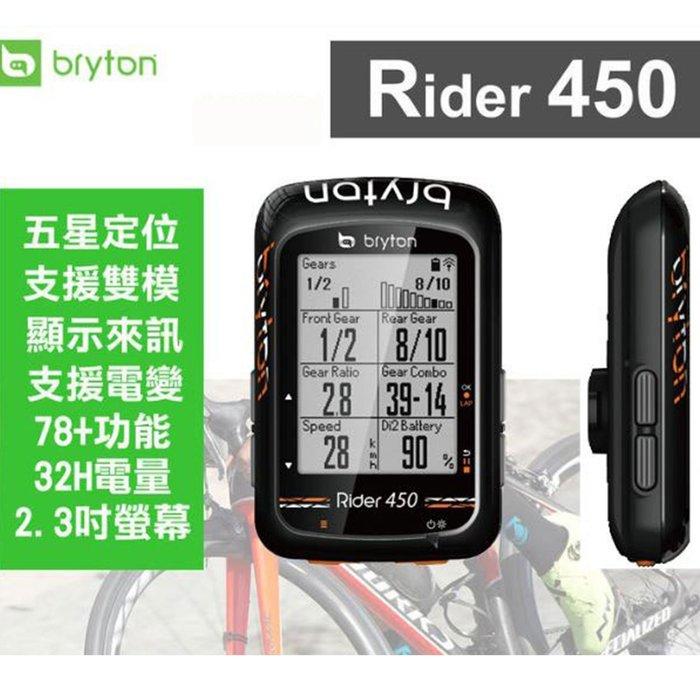 Bryton Rider 450E 中文GPS自行車訓練記錄器Rider 450T含踏頻,速度感測器&智慧心跳帶監控組