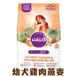 HALO 嘿囉 幼犬 新鮮雞肉燉燕麥+豌豆 10磅(4.5kg) 狗飼料
