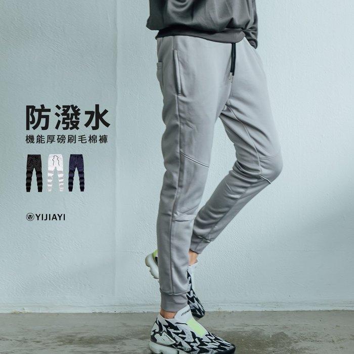 【預購7天】【YIJIAYI】棉褲 機能 防潑水 刷毛 厚磅 束口褲【O廠】(O-SP6522)