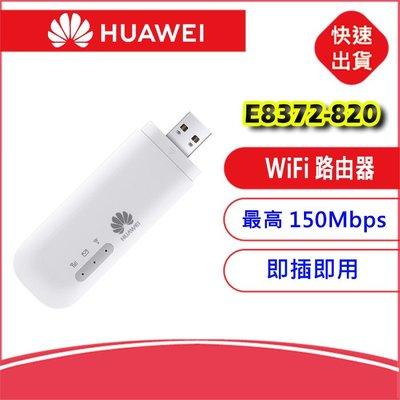 【送轉卡】華為E8372-820  4G SIM Wifi分享器無線行動網卡路由器 另售E8372h-320 153