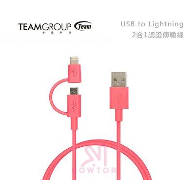光華商場。包你個頭【Teamgroup】Lightning to USB  二合一傳輸線 蘋果認證(1M)
