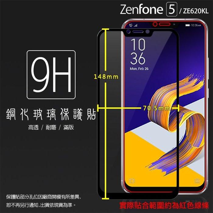 ASUS ZenFone 5 ZE620KL / 5Z ZS620KL 滿版 鋼化玻璃保護貼 9H 鋼貼 鋼化貼 保護膜