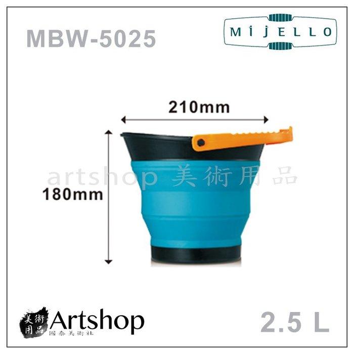 【Artshop美術用品】韓國 MIJELLO 美捷樂 專家用多功能伸縮洗筆桶 MBW-5025