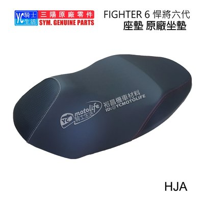 YC騎士生活_SYM三陽原廠 坐墊 座墊 FIGHTER 6 六代 戰將 悍將 Fighter150 ABS HJA