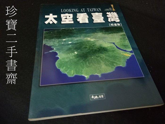 【珍寶二手書齋3B15】《太空看台灣【特惠版】》ISBN:9577202543│泛亞│王鑫
