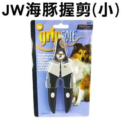 COCO《美容師推薦》JW海豚握剪(小)GS65015台製犬貓指甲剪、小狗剪、寵物指甲刀,添加擋片設計好安全