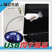 軟管型 USB 時尚風扇/LED 閃字發光/蛇管/告白/奇特/創意/情人禮物/表白神器/客製化風扇/筆電/LED 跑馬燈