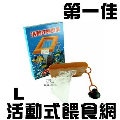[第一佳•水族寵物]活動式餵食網 (冷凍赤蟲、豐年蝦、飼料等最佳餵食器) 固定餵食點 [L]