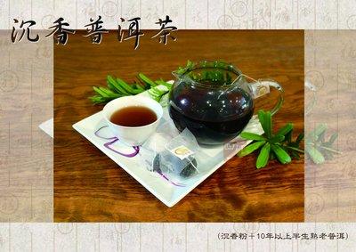 【四行ㄧ藝術空間】半生熟【沉香普洱茶】茶包/沉香粉+10年以上半生熟老普洱茶/60顆一包【400~420克 /包】
