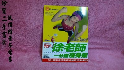 【珍寶二手書齋A5】《徐老師一分鐘瘦身操》ISBN:9868045800│巧伯特│徐熙娣