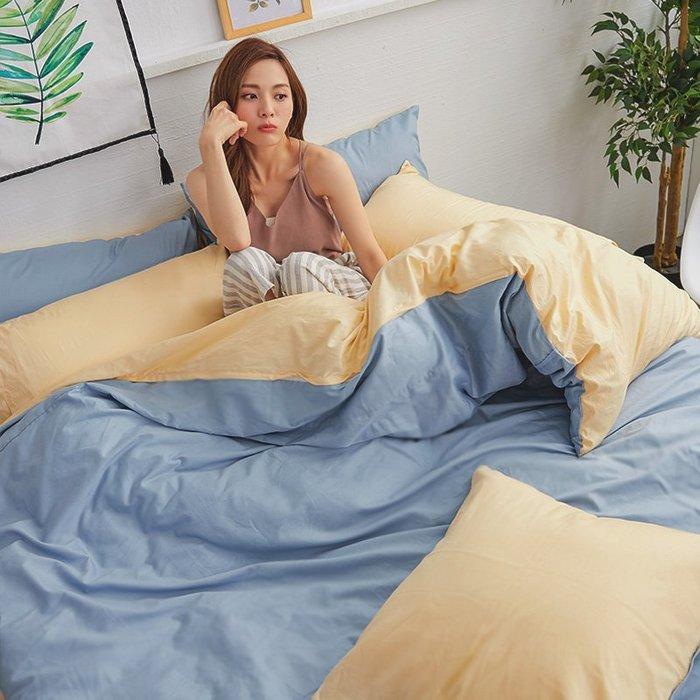 床包被套組 / 雙人【撞色系列-日出藍】含兩件枕套  100%精梳棉  戀家小舖台灣製AAA212