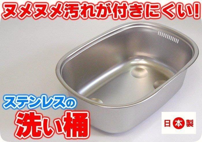 日本製 日本 新越金網 不鏽鋼 洗菜盆/洗菜桶/洗碗盆/瀝水籃(碗盤、蔬果洗滌)-6L