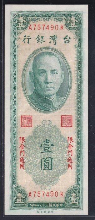 M11--台灣銀行--民國38年(金門 1元 AK字軌) 後移位--全新--