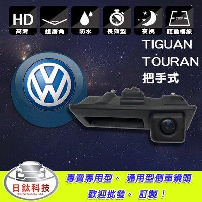 【日鈦科技】福斯Volkswagen專車Tiguan把手式倒車鏡頭 另有X5 FOCUS ZINGER NX 頭枕螢幕