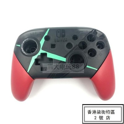 switch pro手柄殼 NS手柄DIY改裝換殼 異度之刃 噴射 明星大亂斗-