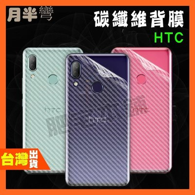 HTC U12+ U11+ U11 U19E DESIRE 19P 19S 碳纖維 背膜 包膜 台北市