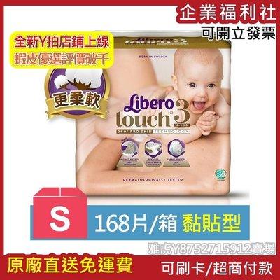 【$2252~免運費】麗貝樂 Touch嬰兒紙尿褲3號(S-28片x6包/箱) 可開立發票/刷卡/超商付款
