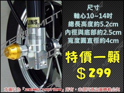 ZeroMotor☆CNC 鋁合金 前叉 防倒球 防摔球 防摔桿 勁戰,雷霆,FORCE,SMAX,JET,BWS