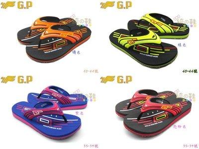 【超商取貨免運費】【G.P涼拖鞋】 G6898情侶款 男生女生運動涼拖鞋 夾腳式拖鞋