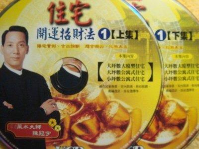 才藝˙152 ㊣ 陽宅智庫-1˙住宅開運招財法 ˙8片VCD只要120元˙直標價