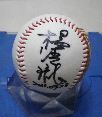 棒球天地--楊清瓏 簽名中華職棒紀念金球.字跡漂亮..