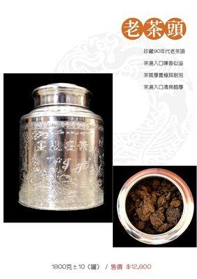 【四行一藝術空間】珍藏90年代老茶頭 茶湯入口陳香似溢 茶質厚實極其耐泡 湯水入口清爽醇厚