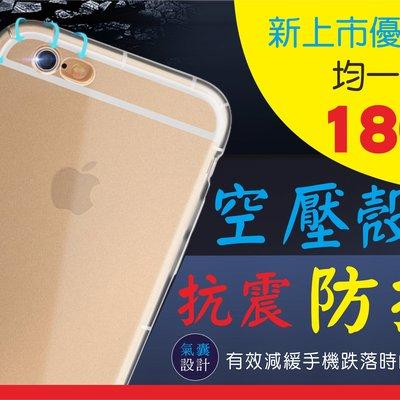 空壓殼 手機殼40款型號 iPhone6s Plus NOTE5 Z5P SE保護殼 氣墊殼 防摔殼可貼9H滿版鋼化玻璃