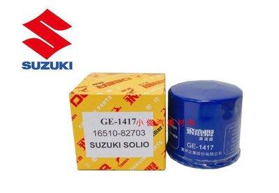小俊汽車材料 SUZUKI SWIFT 1.4 LIANA 1.6 JIMNY 1.5 飛鹿 機油芯 GE-1417
