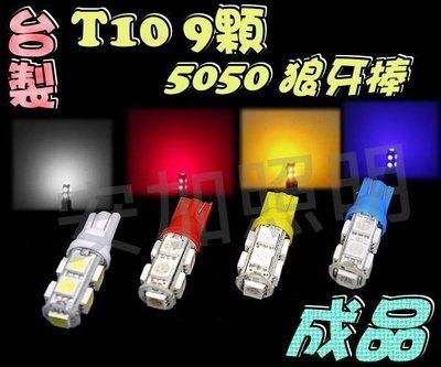 光展 A級 T10 9晶 5050 SMD LED 終極爆亮型-成品 燈塔 狼牙棒 小燈 車廂燈 室內燈