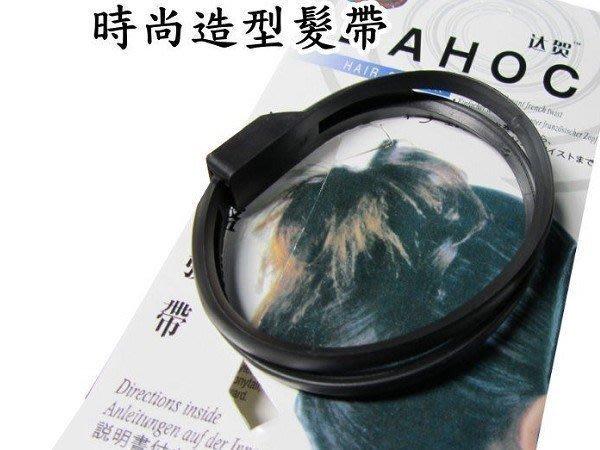 超哥小舖【M3035】多功能時尚盤髮帶.盤髮器 丸子頭.包包頭