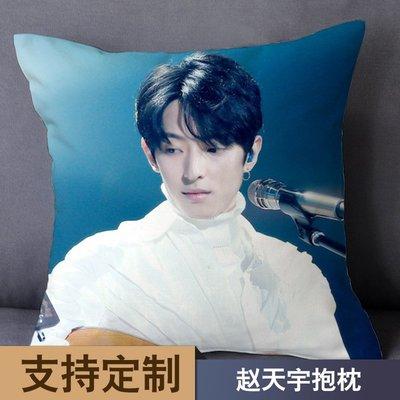 爆熱款--明日之子趙天宇koss周邊抱枕雜志同款沙發床頭靠墊照片定制禮物#明星抱枕#創意#個性#毛絨