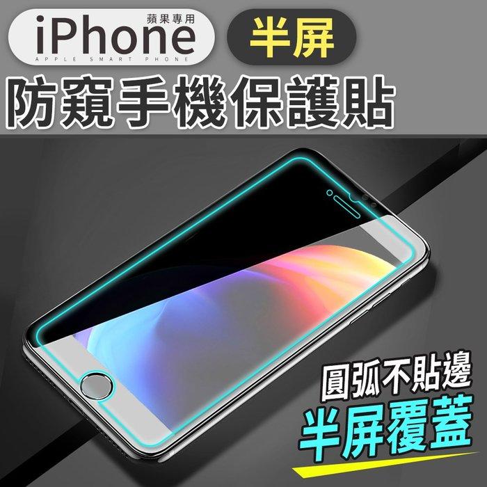 防窺保護貼 鋼化玻璃貼 手機防窺膜 iphone防窺手機保護貼(半屏) NC17080341 台灣現貨