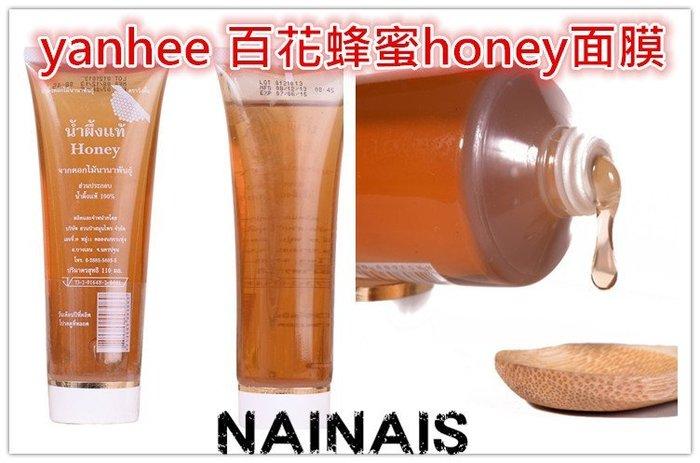 【NAINAIS】泰國代購 正品 yanhee 純天然百花蜂蜜honey面膜110g