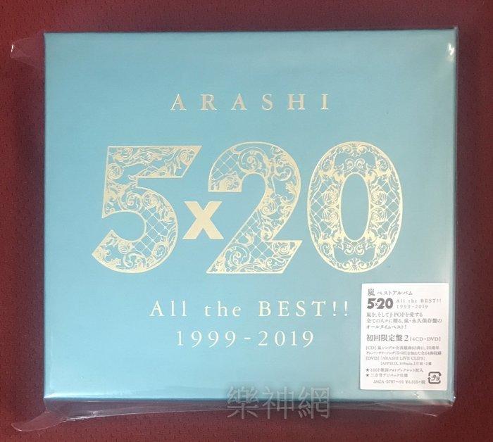 嵐Arashi 5×20 All the BEST!! 1999-2019 (日版初回4 CD+DVD限定盤2)~全新