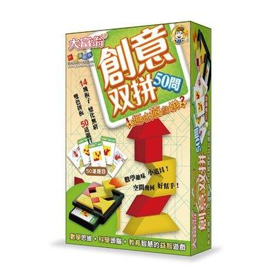 ☆天才老爸☆→【大富翁】七巧板 創意雙...