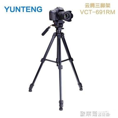 三腳架 云騰691三腳架索尼DV攝像機CX405 CX450 PJ410 CX610 AX100E支架 MKS