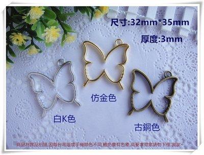 ☆荳荳龍~DIY手作黏土☆ (H003)蝴蝶 金屬邊框 水晶滴膠 鏤空邊框 單入$10