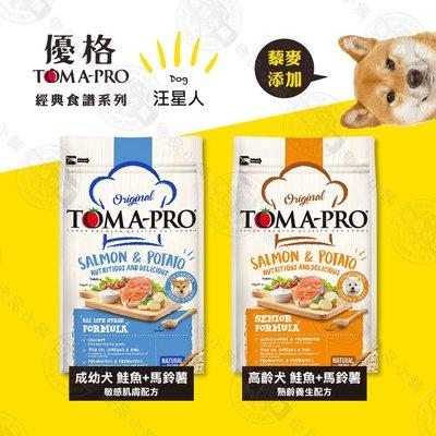 送贈品》優格TOMA-PRO 成幼犬/熟齡犬 3kg 經典寵物食譜 狗飼 養生 鮭魚 馬鈴薯 藜麥