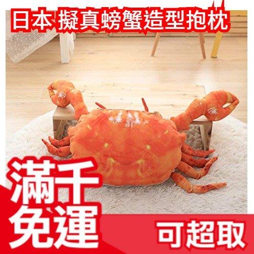 免運 日本 yousyu 擬真螃蟹造型抱枕 100%還原 仿真度超高 玩偶 娃娃 推特狂熱 PP棉柔軟❤JP Plus+