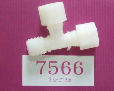 【清淨淨水店】塑膠接頭,3分三通~7566