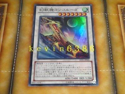 東京都-遊戲王卡-805審判之光-幻獸機 協和金翅鳥 (JOTL-JP041)(亮面)現貨