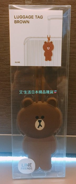 LINE FRIENDS BROWN 名牌/行李牌