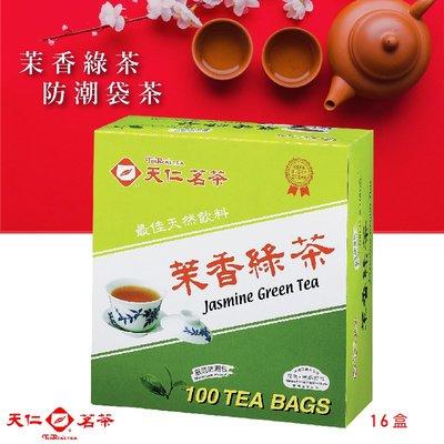 【回甘上市】茉香綠茶袋茶(100入防潮包/盒*16盒/箱) 茶包 茶袋